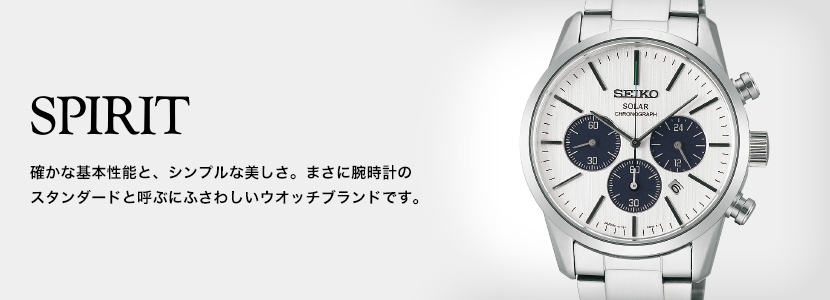 SEIKOスピリットシリーズメンズ腕時計
