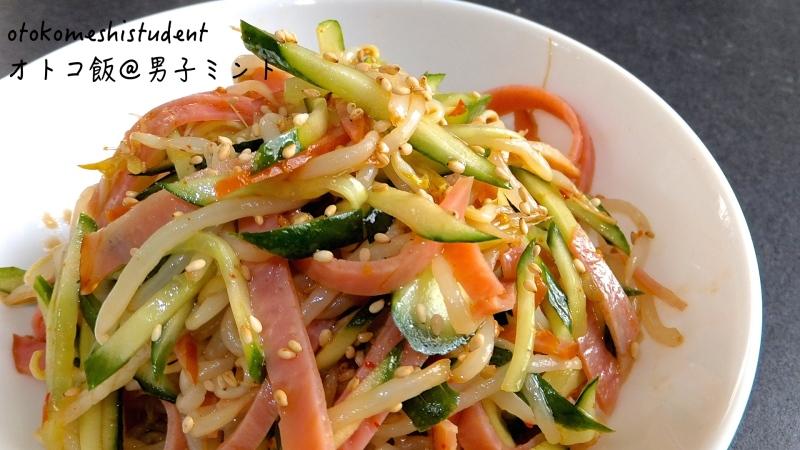 男料理中華サラダレシピ