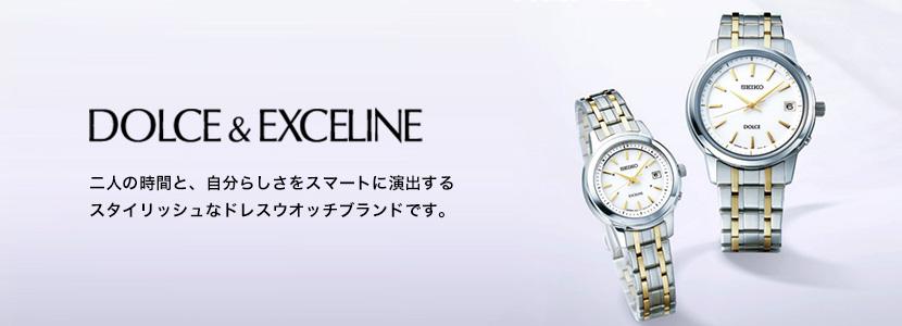 セイコー腕時計ドルチェシリーズ