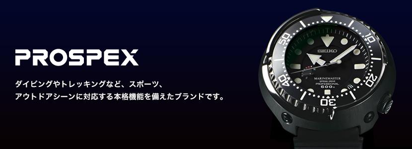 セイコー腕時計プロスペック