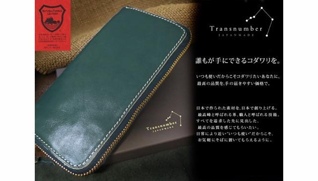 トランスナンバー長財布