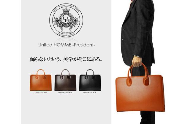 ユナイテッドオムビジネスバッグ