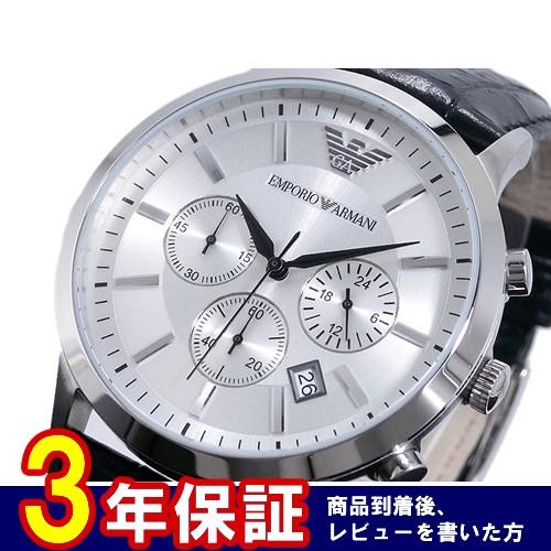 エンポリオ アルマーニ EMPORIO ARMANI メンズ 腕時計 AR2432