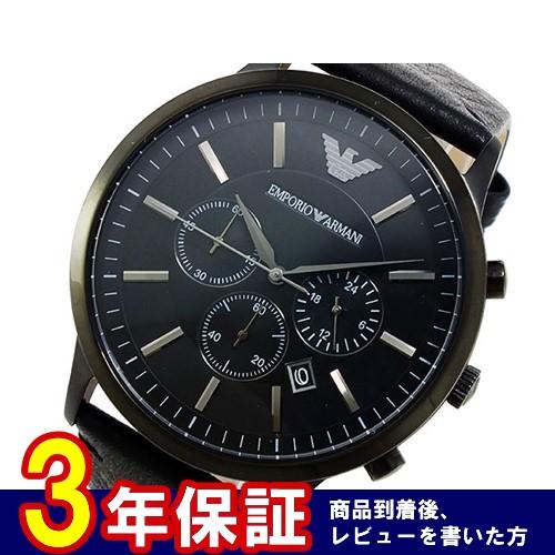 エンポリオ アルマーニ EMPORIO ARMANI メンズ クオーツ 腕時計 AR2461