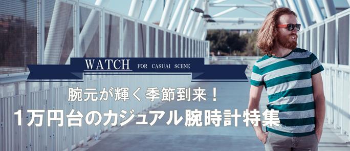 腕元が輝く季節到来!1万円台のカジュアル腕時計特集