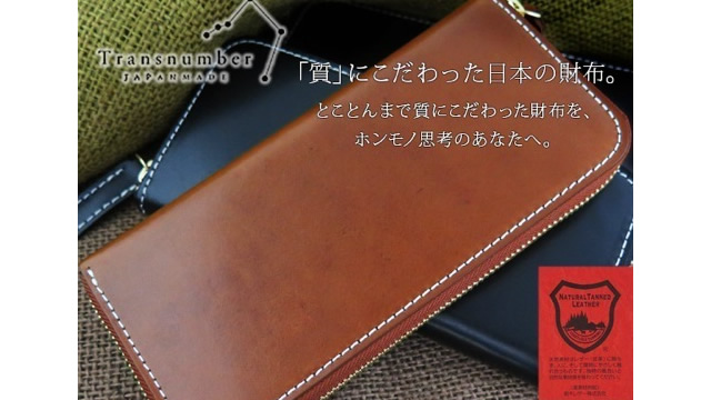 トランスナンバー財布