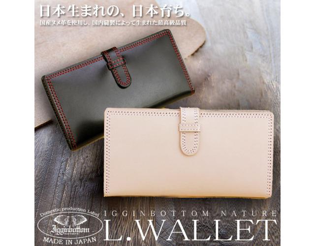 イギンボトム財布
