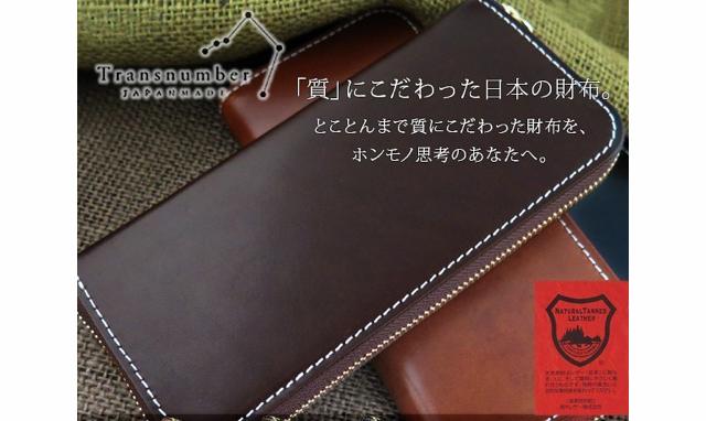 トランスナンバー財布のおすすめポイント