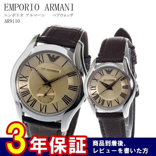 エンポリオ アルマーニ クオーツ ペアウォッチ 腕時計 AR9110 ブラウン
