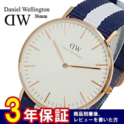ダニエル ウェリントン グラスゴー 36 ユニセックス 腕時計 0503DW