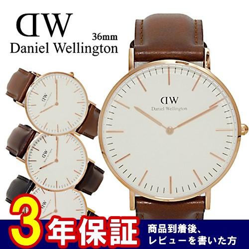 ダニエル ウェリントン セントアンドリュース 36 ユニセックス 腕時計 0507DW