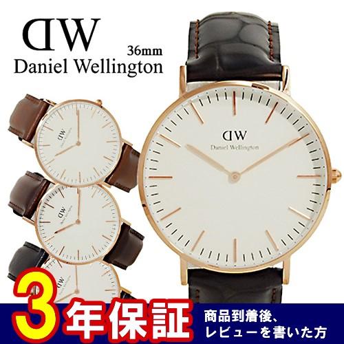 ダニエル ウェリントン ヨーク 36 クオーツ ユニセックス 腕時計 0510DW