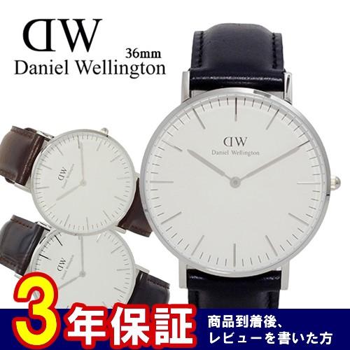 ダニエル ウェリントン シェフィールド 36 クオーツ ユニセックス 腕時計 0608DW