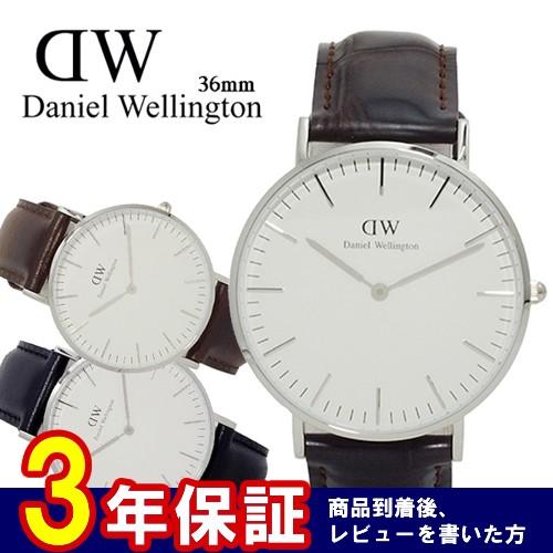 ダニエル ウェリントン ヨーク クオーツ 36 ユニセックス 腕時計 0610DW
