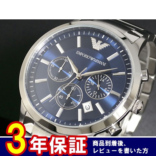 エンポリオ アルマーニ EMPORIO ARMANI メンズ 腕時計 AR2448></a><p class=blog_products_name