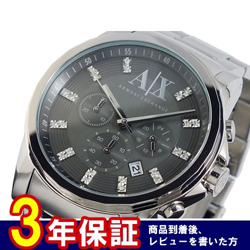 アルマーニ エクスチェンジ ARMANI EXCHANGE クロノグラフ 腕時計 AX2092