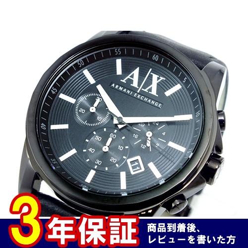 アルマーニ エクスチェンジ ARMANI EXCHANGE クロノグラフ 腕時計 AX2098