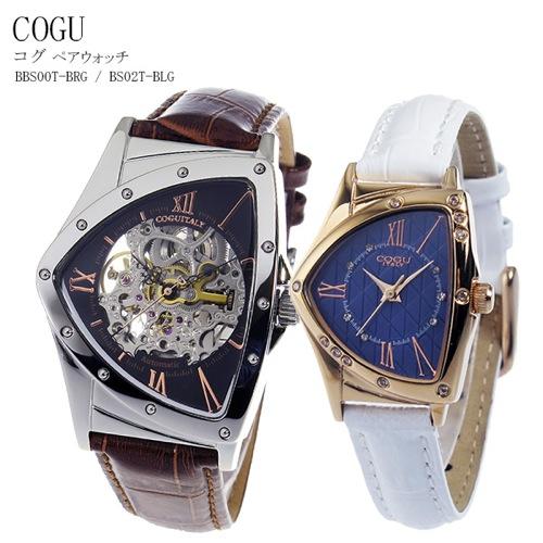 コグ COGU ペアウォッチ 腕時計 BS00T-BRG/BS02T-BLG ブラック/ブルー