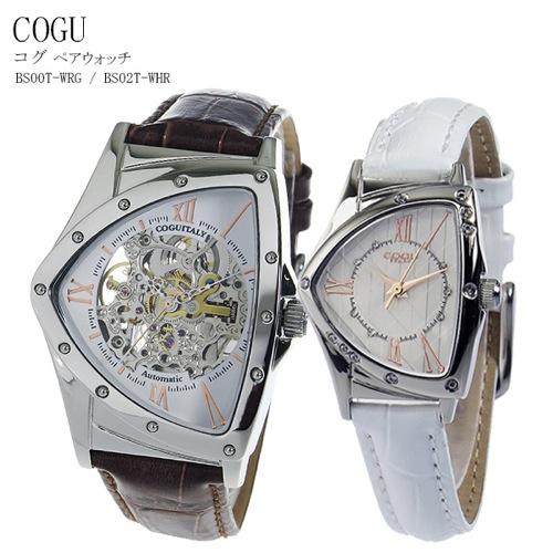 コグ COGU ペアウォッチ 腕時計 BS00T-WRG/BS02T-WHR ホワイト/ホワイト