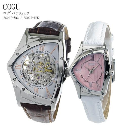 コグ COGU ペアウォッチ 腕時計 BS00T-WRG/BS02T-WPK ホワイト/ピンク