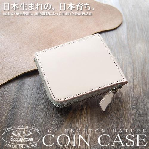イギンボトム IGGINBOTTOM ナチュレ 高級ヌメ革 L字ファスナー コインケース IGO-103 WH