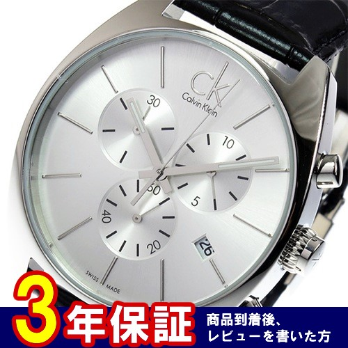 カルバン クライン CALVIN KLEIN クロノ クオーツ メンズ 腕時計 K2F27120 シルバー