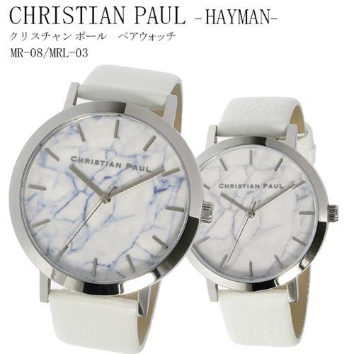 クリスチャンポール CHRISTIAN PAUL ホワイトマーブル文字盤 ホワイト レザーバンド ペアウォッチ HAYMAN MR-08/MRL-03