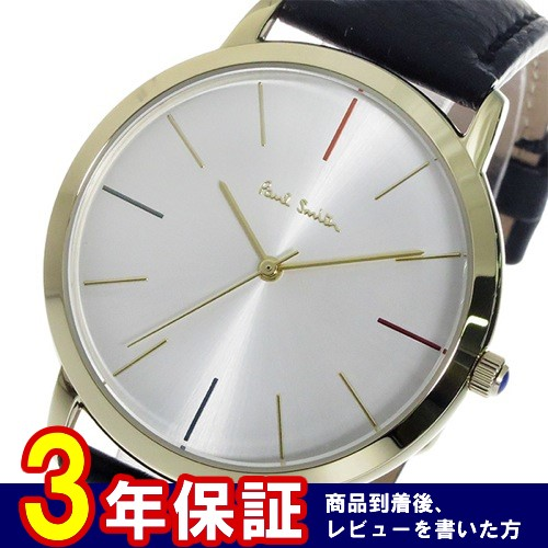 ポールスミス PAULSMITH エムエー MA クオーツ メンズ 腕時計 P10059 シルバー