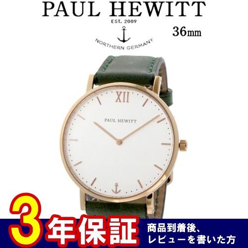 ポールヒューイット 36mm ユニセックス 6451710 PHSARSMW12S ホワイト/グリーン