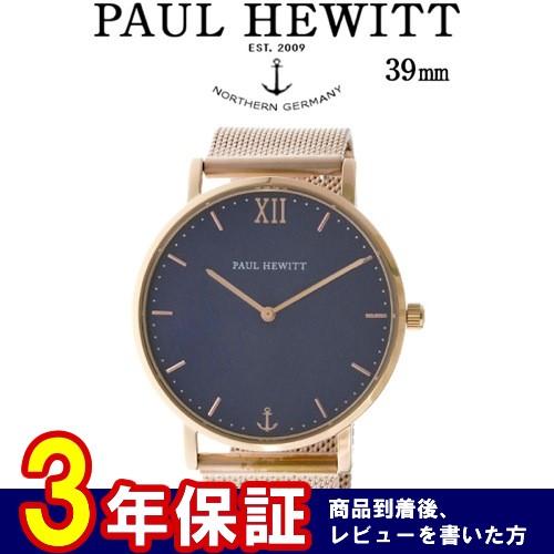 ポールヒューイット 39mm ユニセックス 6451052 PHSARSTB4S ブルーラグーン/ローズ></a><p class=blog_products_name