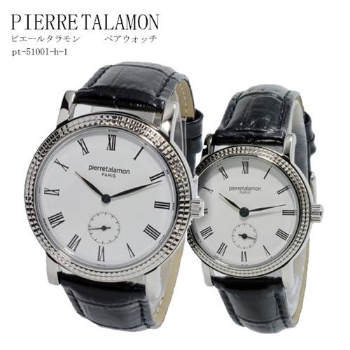 ピエールタラモン PIERRETALAMON ペアウォッチ PT-5100L-1 PT-5100H-1