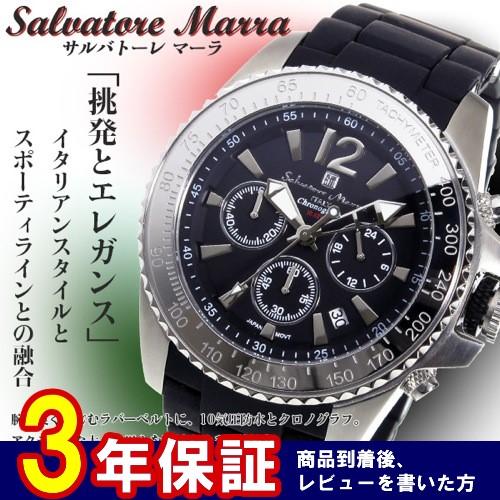 サルバトーレ マーラ クオーツ メンズ 腕時計 SM16106-SSBK ブラック