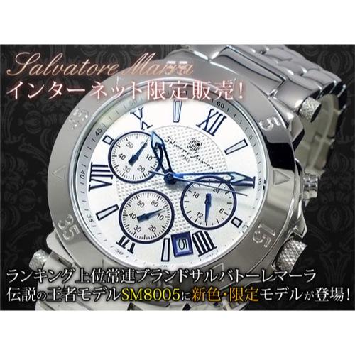 サルバトーレ マーラ クロノグラフ 腕時計 SM8005-SSWH></a><p class=blog_products_name