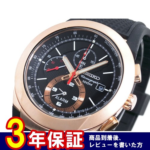 セイコー SEIKO クロノグラフ アラーム メンズ 腕時計 SNAB50P1