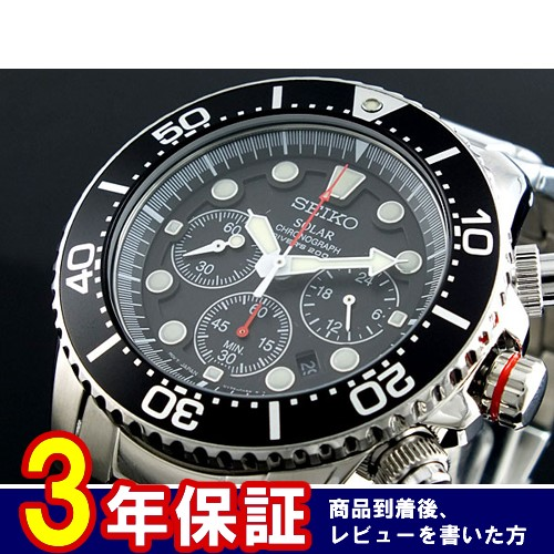 セイコー SEIKO ソーラー クロノグラフ ダイバーズ メンズ 腕時計 SSC015P1