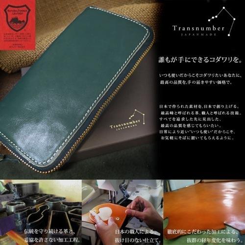 トランスナンバー 栃木レザー ジャパンメイド 長財布 TR-LW001-CA キャメル