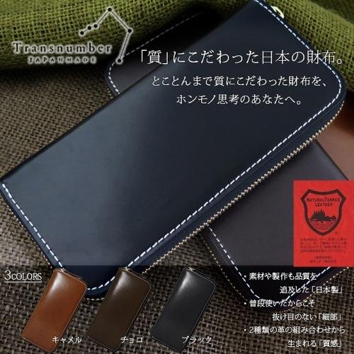 トランスナンバー 栃木レザー ジャパンメイド 長財布 TR-LW002-BK ブラック