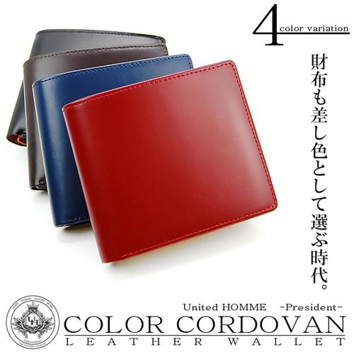 ユナイテッドオム プレジデント United HOMME President カラーコードバン 二つ折り財布 UHP-1032NV ブルー