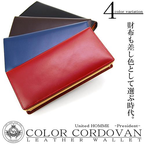 ユナイテッドオム プレジデント カラーコードバン 長財布 UHP-1128BR ブラウン