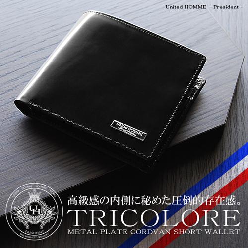 ユナイテッドオム プレジデント トリコロール×コードバン 二つ折り財布 UHP-1224 ブラック