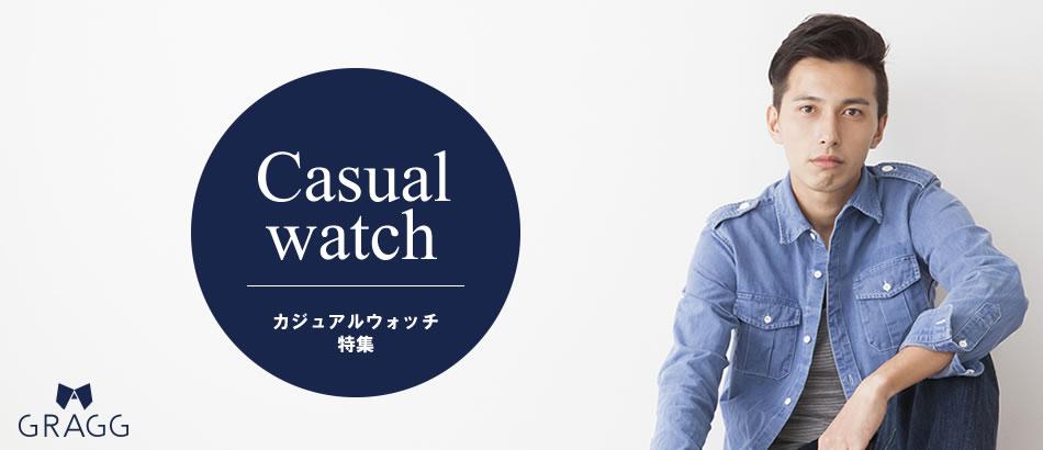 カジュアル腕時計ブランド特集