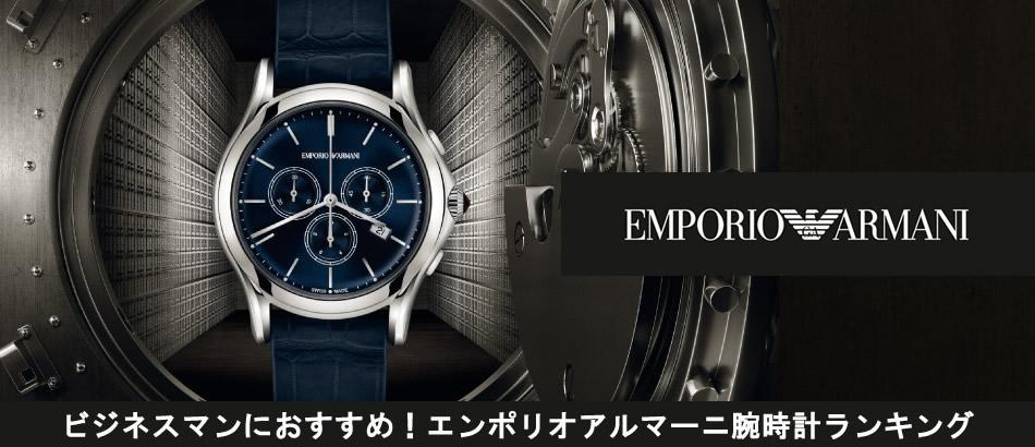 ビジネスマンのマストアイテム!エンポリオアルマーニ腕時計ランキング