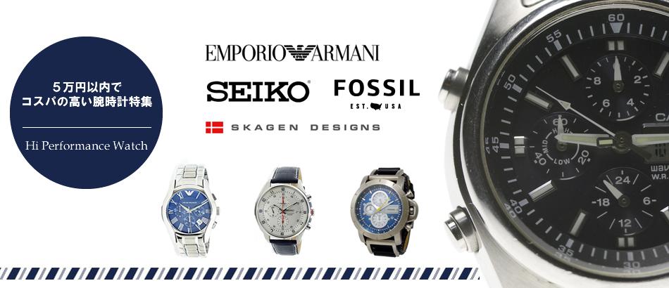 5万円以内で仕事でも使える!コスパの高い腕時計特集