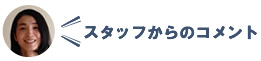 スタッフレビュー